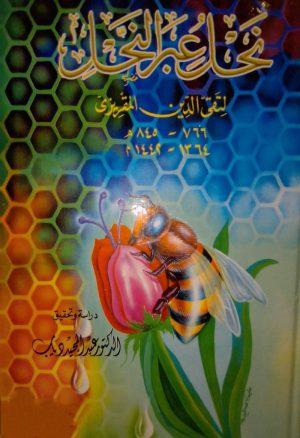 نحل عبر النحل