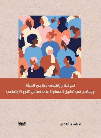 نحو نظام إقليمي يعزز دور المرأة - نصاف براهمي