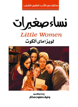 نساء صغيرات