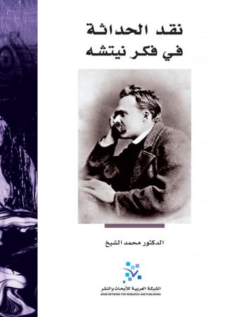 نقد الحداثة في فكر نيتشه محمد الشيخ