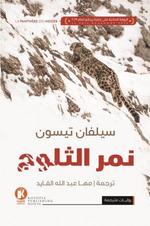 نمر الثلوج - سيلفان تيسون