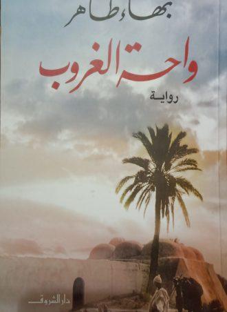 واحة الغروب بهاء طاهر