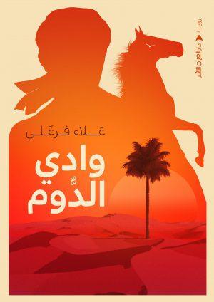 وادى الدوم - علاء فرغلي