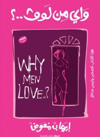 واي من لوف؟ - why men love