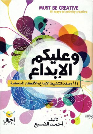 وعليكم الإبداع - أحمد الضبع