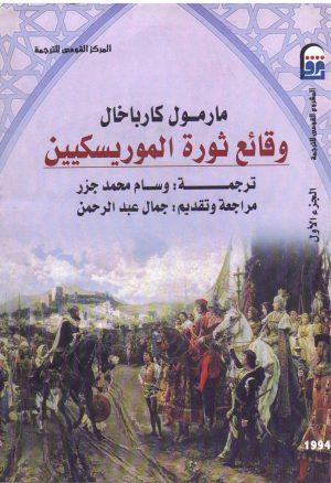 وقائع ثورة الموريسكيين الجزء الاول -مارمول كارباخال