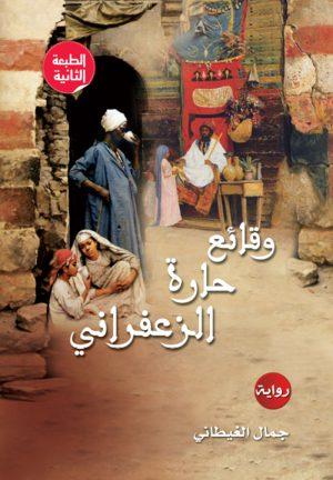 وقائع حارة الزعفراني - جمال الغيطاني