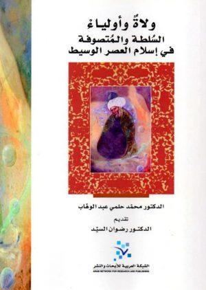 ولاة وأولياء محمد حلمي عبد الوهاب