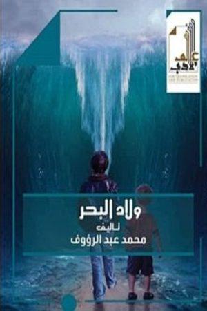 ولاد البحر - محمد عبد الرؤوف