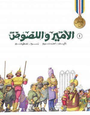 يحكى أن الأمير واللصوص أحمد سويلم