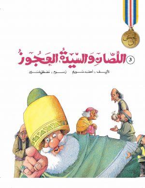 يحكى أن اللصان والسيدة العجوز أحمد سويلم