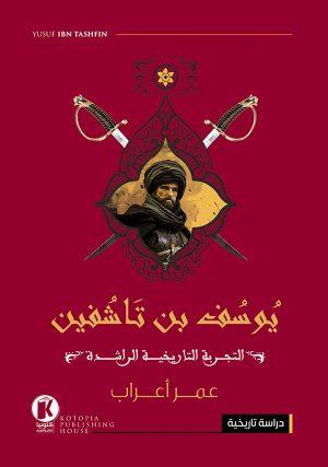 يوسف بن تاشفين - عمر أعراب