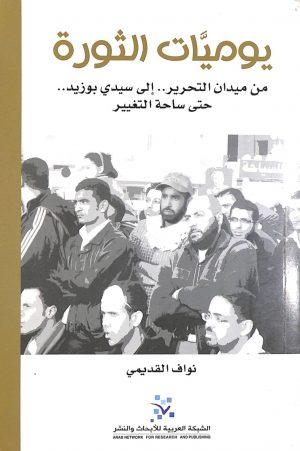 يوميات الثورة - نواف القديمي