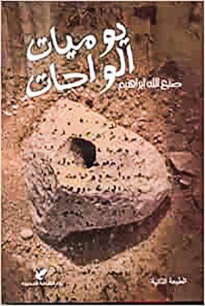 يوميات الواحات-صنع الله إبراهيم