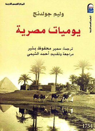 يوميات مصرية - وليم جولدنج