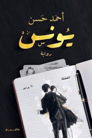 يونس - أحمد حسن