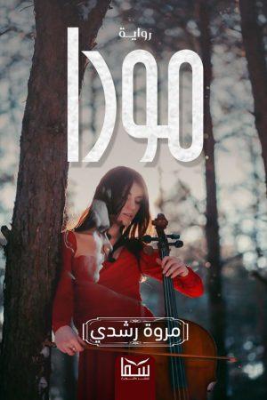 مورا - مروة رشدي