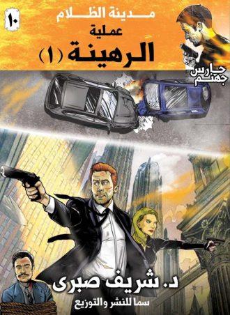 سلسلة حارس جهنم ج10: مدينة الظلام - عملية الرهينة (1)