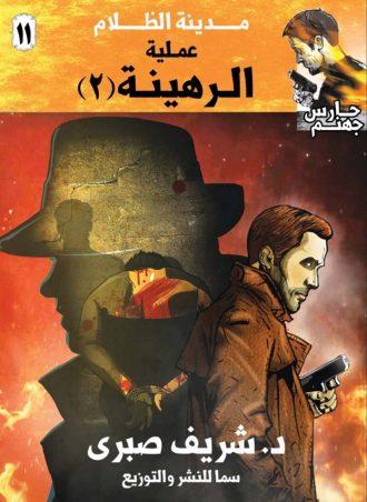 سلسلة حارس جهنم ج11: مدينة الظلام - عملية الرهينة (2)