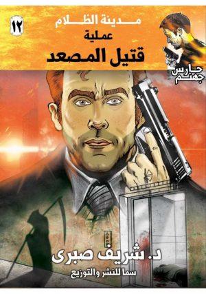 سلسلة حارس جهنم ج12: مدينة الظلام - عملية قتيل المصعد