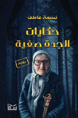 حكايات الجدة صفية