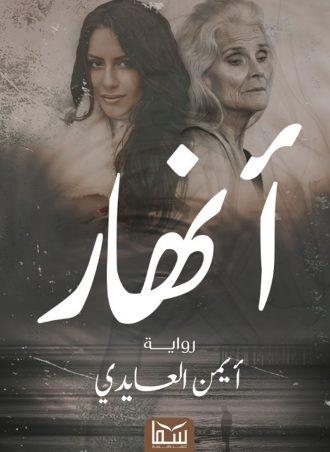 آنهار - أيمن العايدي