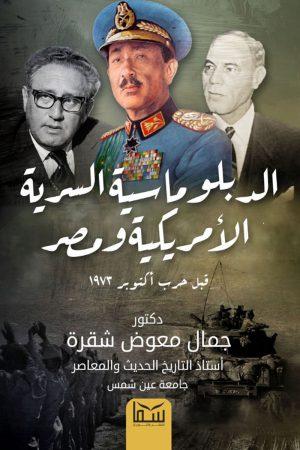 الدبلوماسية السرية الأمريكية ومصر (قبل حرب أكتوبر 1973)