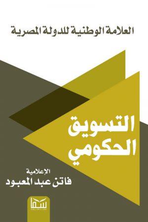 التسويق الحكومي: العلامة الوطنية للدولة المصرية