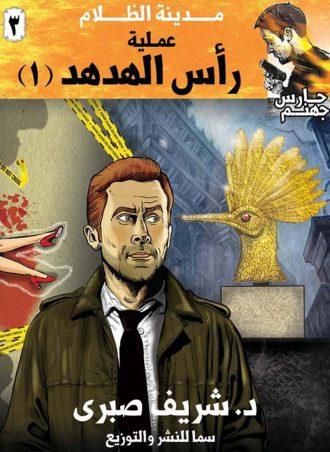 سلسلة حارس جهنم ج3: مدينة الظلام - رأس الهدهد (1)