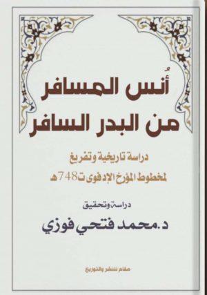 أُنس المسافر من البدر السافر - محمد فتحي فوزي