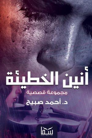 أنين الخطيئة - أحمد صبيح