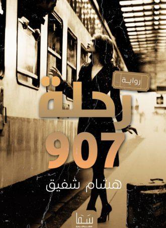 رحلة 907 - هشام شفيق
