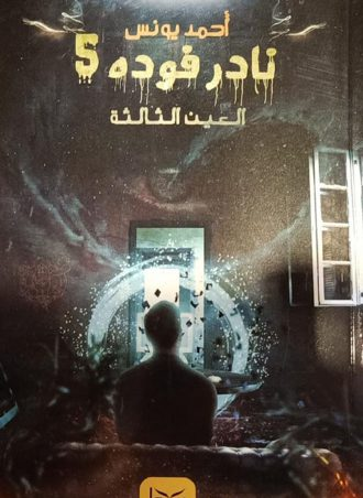 نادر فودة 5 (العين الثالثة) - أحمد يونس