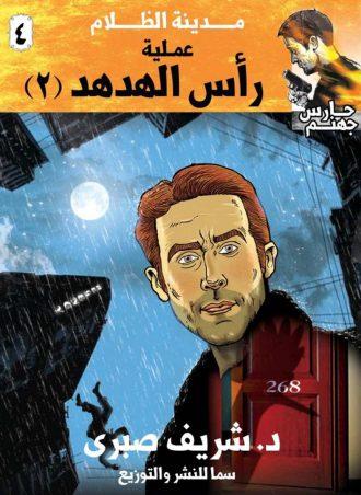 سلسلة حارس جهنم ج4: مدينة الظلام - عملية رأس الهدهد (2) - شريف صبري