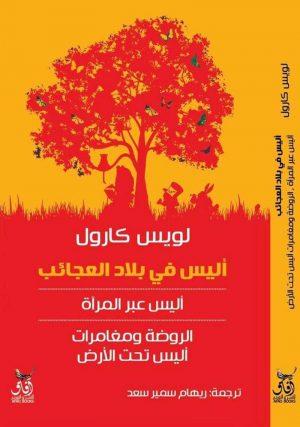 أليس في بلاد العجائب - لويس كارول - ترجمة: ريهام سمير سعد