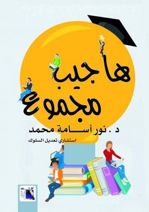 هاجيب مجموع - نور أسامة محمد