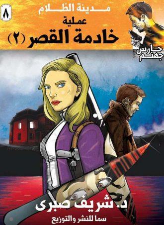 سلسلة حارس جهنم ج8: مدينة الظلام - عملية خادمة القصر (2)