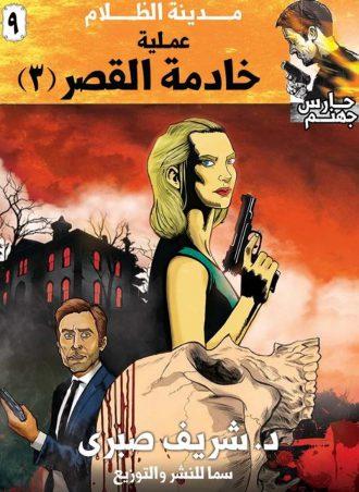 سلسلة حارس جهنم ج9: مدينة الظلام - عملية خادمة القصر (3)