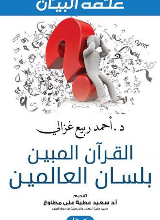 القرآن المبين بلسان العالمين - أحمد ربيع غزالي