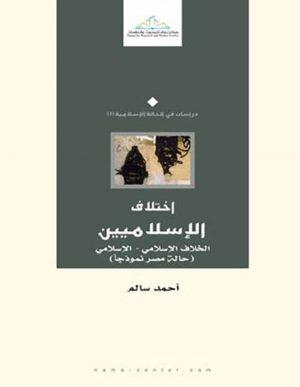 اختلاف الإسلاميين