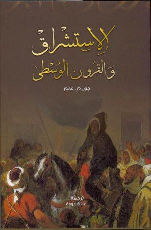 الاستشراق والقرون الوسطى - جون م غانم
