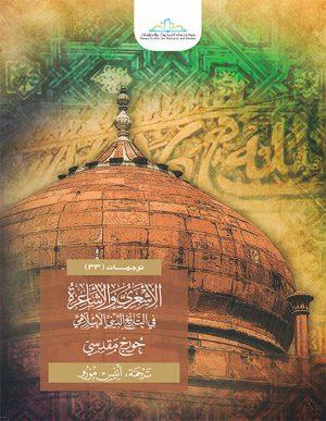 الأشعري والأشاعرة في التاريخ الديني الإسلامي