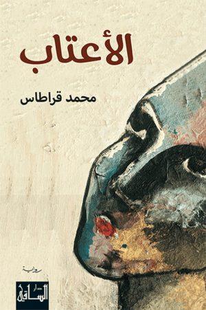 الأعتاب - محمد قراطاس