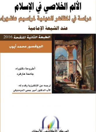 الألم الخلاصي في الإسلام - محمد أيوب