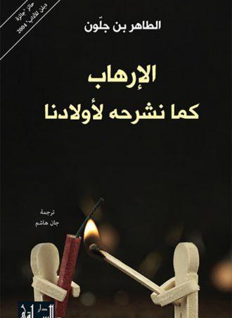 الإرهاب كما نشرحه لأولادنا - الطاهر بن جلون