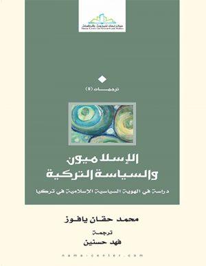 الإسلاميون والسياسة التركية.. دراسة في الهوية السياسية الإسلامية في تركيا
