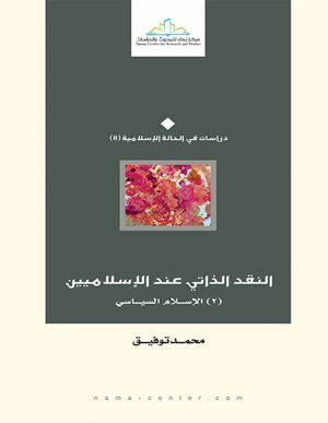 الإسلام السياسي (النقد الذاتي عند الإسلاميين #2)