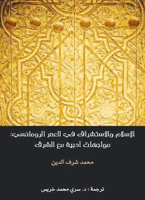 الإسلام والاستشراق في العصر الرومانسي - محمد شرف الدين