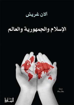 الإسلام والجمهورية والعالم - آلان غريش