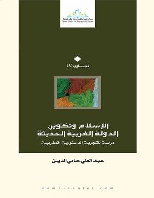 الإسلام وتكوين الدولة الحديثة - دراسة للتجربة الدستورية المغربية